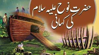 Hazrat Nuh A. S Ki Kahani | Geschichte Des Islam | Karikaturen Zentrale