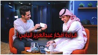 بدر بن هزاع يقرأ أفكار عبدالعزيز اليامي ( ليتني ما جيت عندك ! )  | Mind Reader