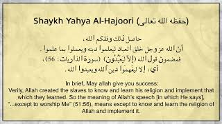 Advice from Shaykh Yahya ibn 'Alī al-Hajūrī