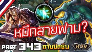 ⚡Pro Player NO.1 #Thane ! | Garena RoV Thailand #343 !