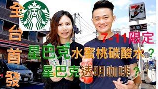 全台YOUTUBE首發新品試吃,STARBUCKS日本7-11限定星巴克最新含有咖啡因水蜜桃氣泡水透明咖啡?水蜜桃可口可樂 日本限定新口味 人氣必買必吃商品比較高Cp值推薦分享