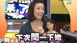 2010.06.11康熙來了完整版 女明星懷孕不能說的壓力