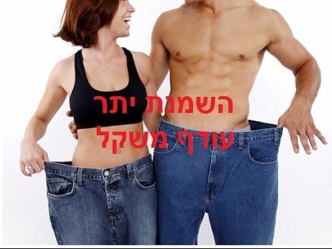 השמנת יתר עודף משקל