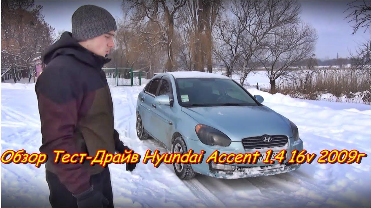 Обзор Тест Драйв Hyundai Accent 1.4 16v 2009г 97л.с