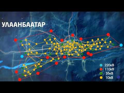 Energy Mongolia 2017_MHI