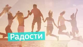 Смотри лучшее на Дом.ru | Выпуск 30