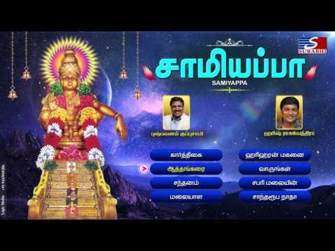 samyappa-|-tamil-devotional-jukebox