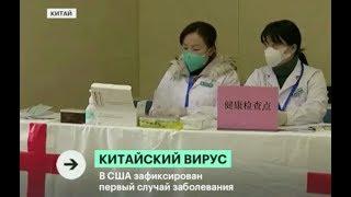 Китайский вирус. Последние новости о новом вирусе из Китая. Кроновирус 2019-nCoV