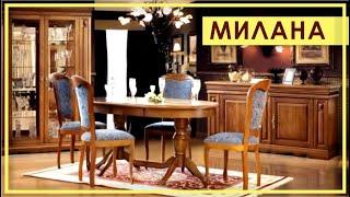 Мебельная коллекция Милана(, 2015-05-11T11:32:50.000Z)