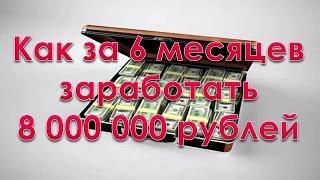 ВЫЙТИ НА ЛЯМ. Как переехать в Москву, найти нишу и заработать миллион 6+