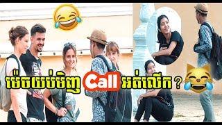 ម៉េចយប់មិញ Call អត់លើក 😂 Khmer Prank 2018 សើចចុកពោះ 😂