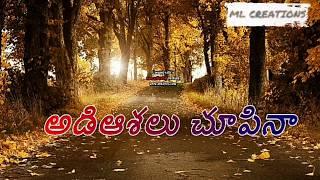 Best telugu whats app status || navve nee kallalo ledha aa jabili || telugu whats app status