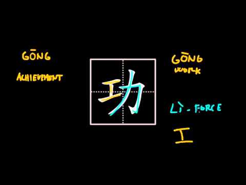 How to write Chinese characters - 功 gong1