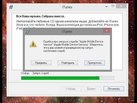 Itunes ошибка 7 Windows Error 127 - фото 11