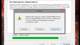 видео iTunes не видит iPhone
