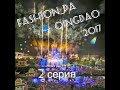 FASHION PA BALLET. QINGDAO 2017. 2 серия ~