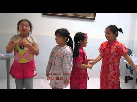 คำอวยพรตรุษจีน (3) จีนกลาง จีนแต้จิ๋ว ) จากทีมเด็กเล็กน่ารักมาก