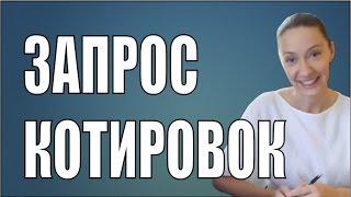 Что такое Запрос Котировок (котировки)?