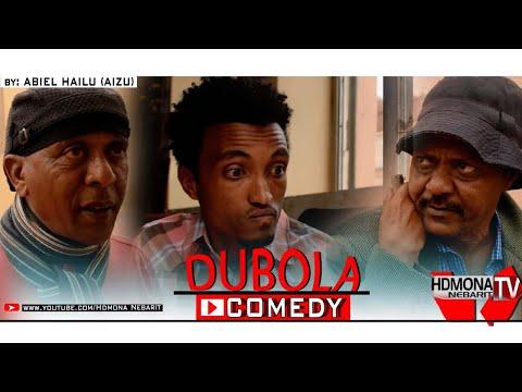 HDMONA - ዱቦላ ብ ኣቤል ሃይለ Dubola by Abiel Haile - New Eritrean Comedy 2018