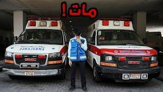 أنا سائق إسعاف 🚑 #عمر_يجرب