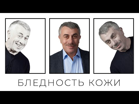 Бледность кожи - Доктор Комаровский