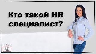 Как стать HR-специалистом? Карьера в HR