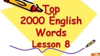 2000 English Words Lesson 8 (Английские слова Урок 8)