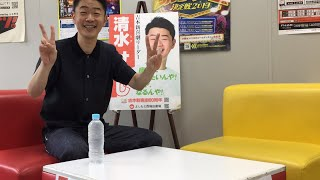 【リーダーチャンネル】清水の部屋〈清水けんじ〉