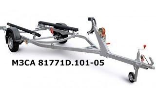 МЗСА 81771Д - обзор лодочного прицепа . Порядок регулировки прицепа. ЦЛП АРИВА.