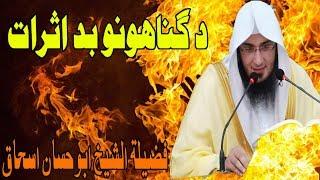 DA Gunahono Bad Asarat pashto Video Bayan By Sheikh Abu Hassan Ishaq Swati