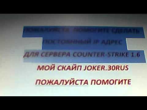 видео: КАК СДЕЛАТЬ ip ПОСТОЯННЫМ