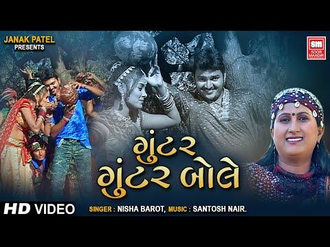 Gutur ગુંટુર Bole : Gujarati DJ Love Song : NIsha Barot : Soormandir