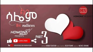 HDMONA - Part 3 - ልቢ ሳሌም ብ ቢንያም ፍስሃጽዮን Lbi Salem by Biniam Fishatsion - New Eritrean story 2019