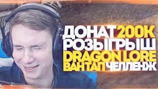 ДОНАТ 200.000р, РОЗЫГРЫШ Dragon Lore - МОНТАЖ СО СТРИМА