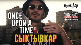 Смотреть клип Гио Пика - Once Upon A Time In The Syktyvkar