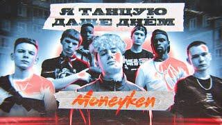Смотреть клип Moneyken - Я Танцую Даже Днём