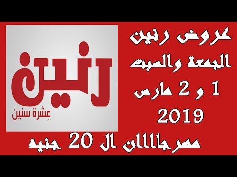 عروض رنين الجمعة و السبت 1 و 2 مارس 2019 مهرجان ال 20 جنيه