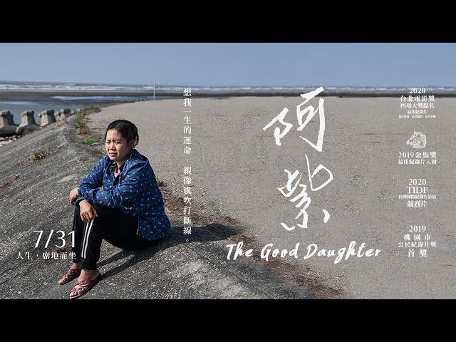 《阿紫》台灣版正式預告|7.31 人生,席地而坐