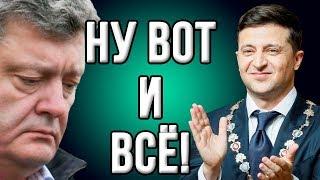 Скандал! После выборов Порошенко не ожидал от Зеленского такого удара!