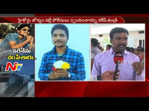 Tragedy in Nalgonda Naresh Case || Parents Face to Face || NTV