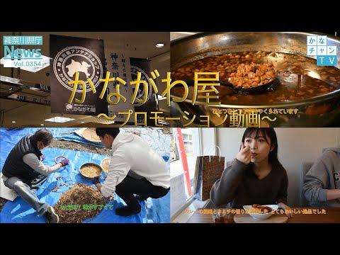 「かながわ屋」県庁ニュースvol.354 2020/04/01 Wed.
