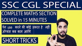 SSC CGL , MATHS COMPLETE SOLUTION IN 15 MINUTES NO PEN ONLY SHORT TRICKS