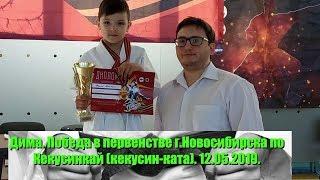 Дима. Победа в первенстве г.Новосибирска по Кекусинкай (кекусин-ката). 12.05.2019.