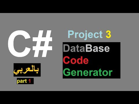 C# Project  3 :DataBase Code Generator Part 1 سي شارب بالعربي