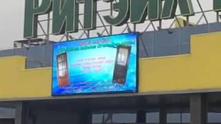 Экран на фасаде ТЦ