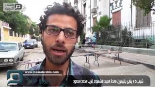 مصر العربية | شباب 25 يناير يقيمون مائدة المجد للشهداء قرب محمد محمود