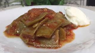Зеленый горошек в томатном соусе. Турецкая кухня.