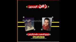 اغنية زمن البجحين طارق الشيخ توزيع الصعيدى حكمدارالزيتون2015