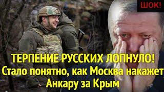 ШОК! Терпение русских лопнуло: Стало понятно, как Москва накажет Анкару за Крым!