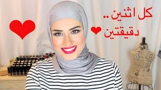 Some answers for Instagram questions .. كل اثنين .. دقيقتين Thumbnail